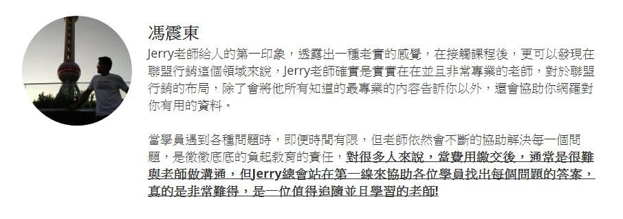 學員對Jerry的評價1