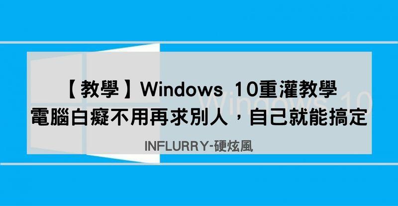 Windows 10重灌