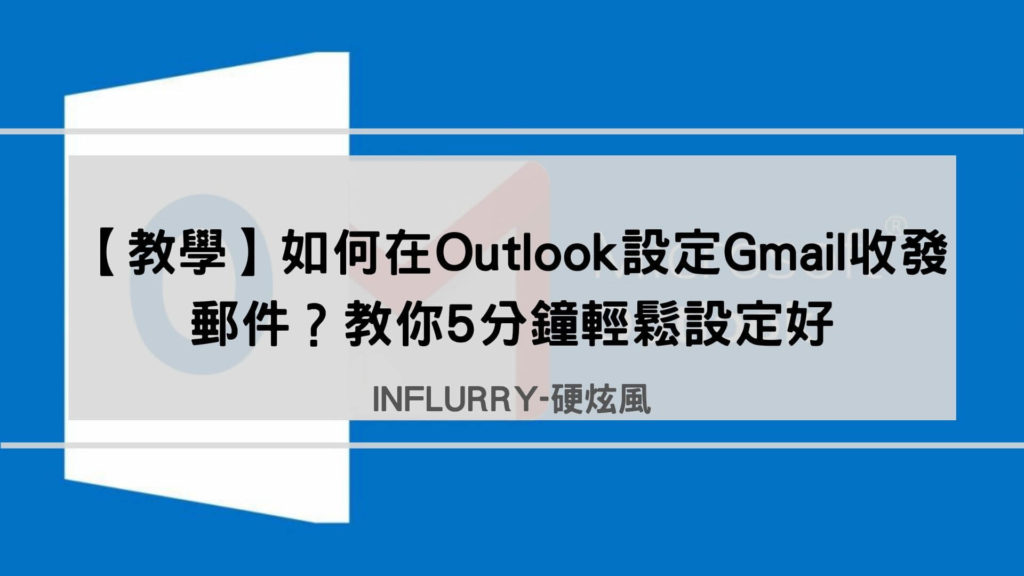 Outlook設定Gmail