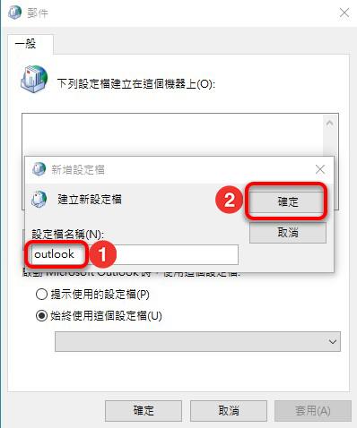 輸入設定檔名稱