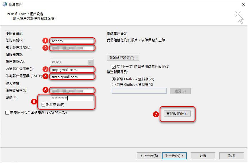 輸入Gmail資料