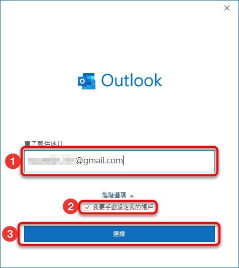 輸入Gmail