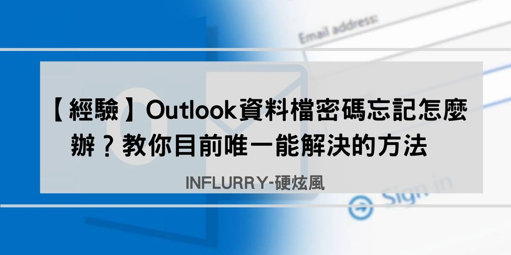Outlook資料檔密碼