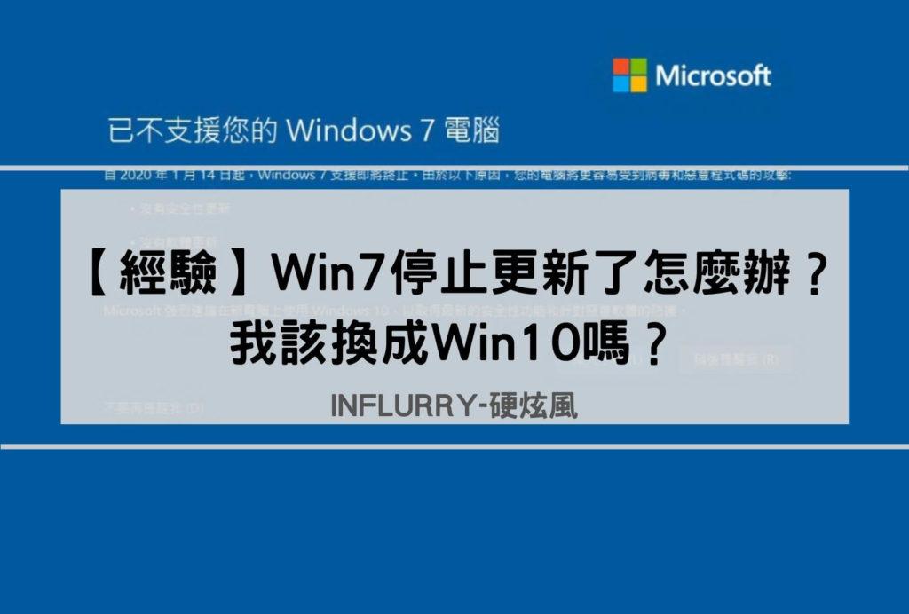 Win7停止更新