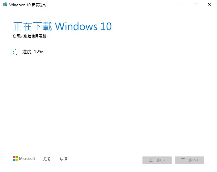 下載Windows 10