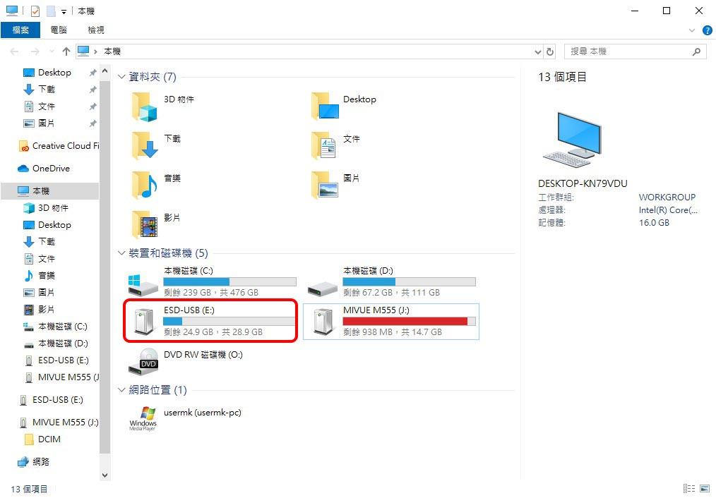製作完成隨身碟名稱會改為【ESD-USB】