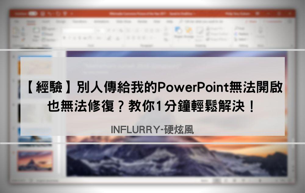 PowerPoint無法開啟