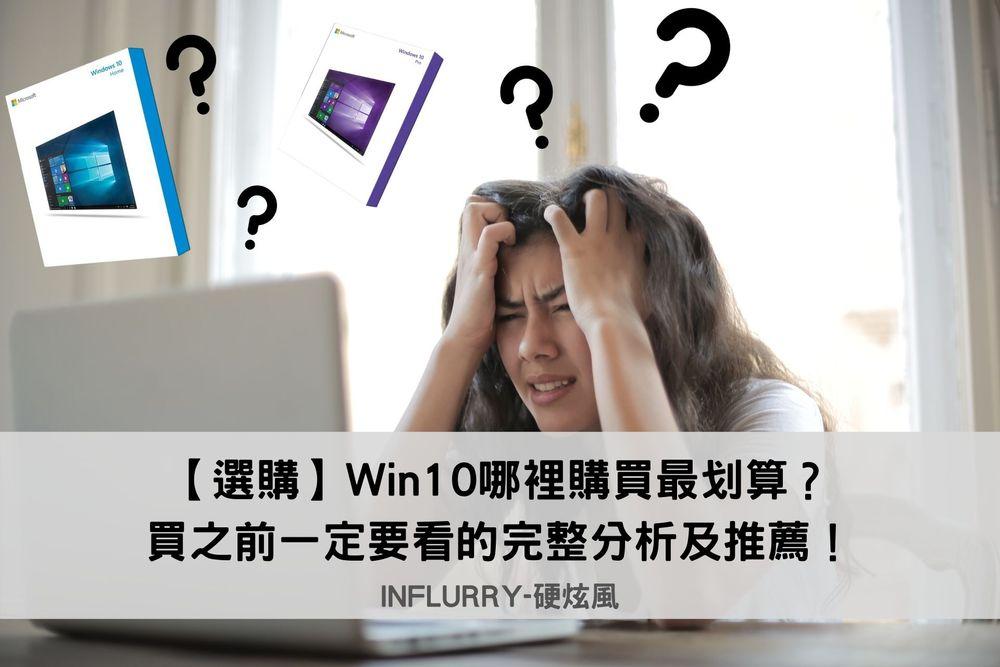 Win10購買