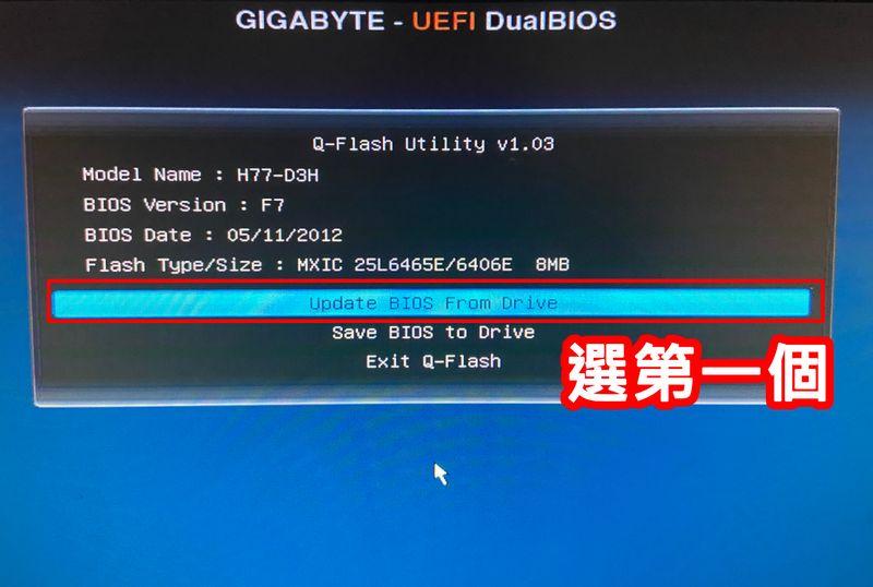 從隨身碟選擇BIOS更新檔