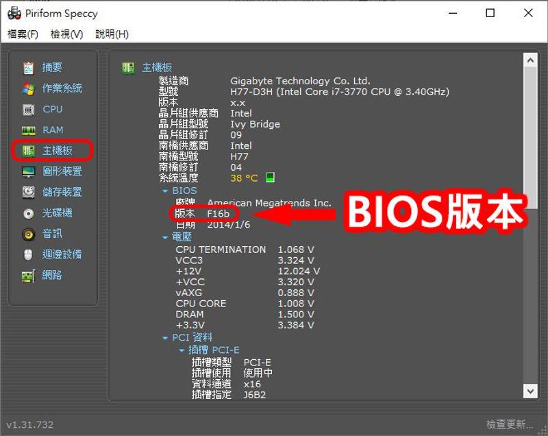 Speccy查看BIOS版本