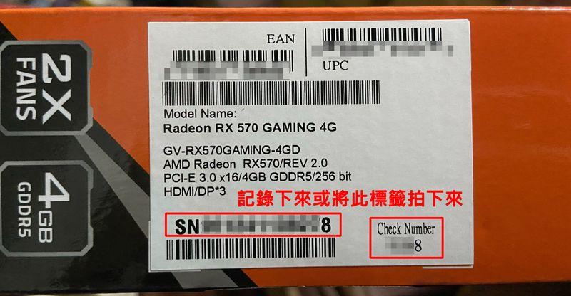 顯示卡外盒序號標籤貼紙