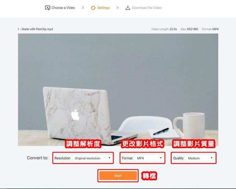 免費影片轉檔工具介面
