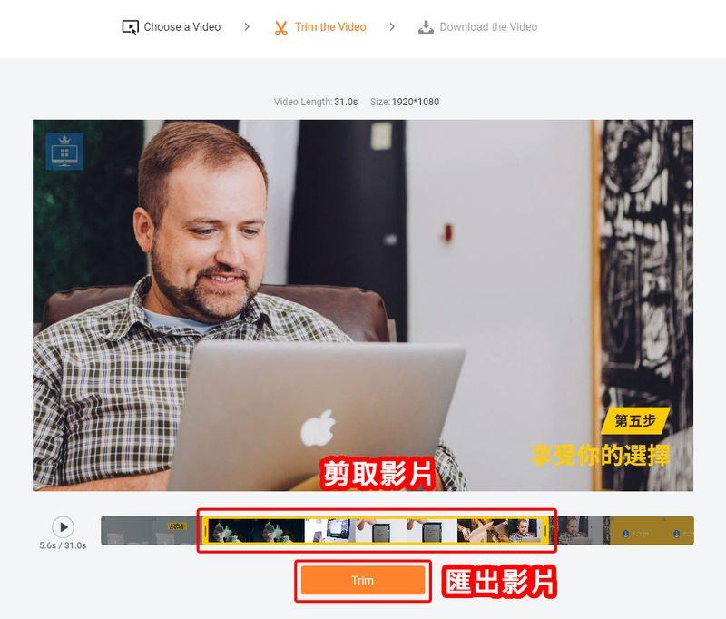 免費影片編輯工具介面