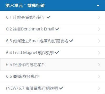 第六單元:電郵行銷
