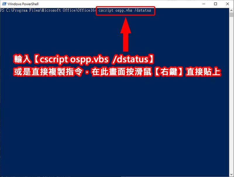 輸入【cscript ospp.vbs /dstatus】