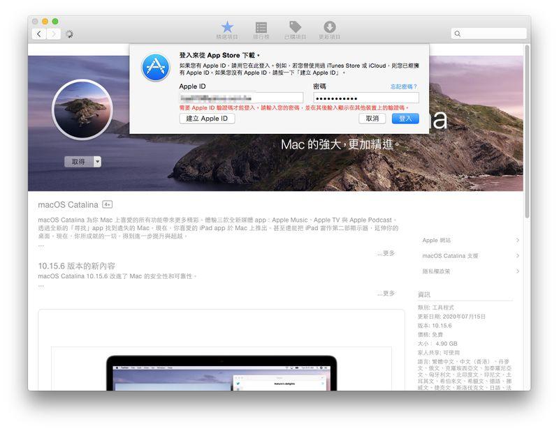 需要Apple ID驗證碼才能登入