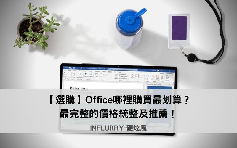 Office購買