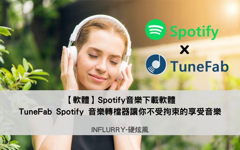 Spotify下載
