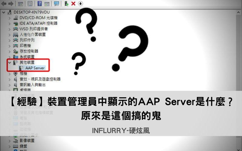 AAP Server