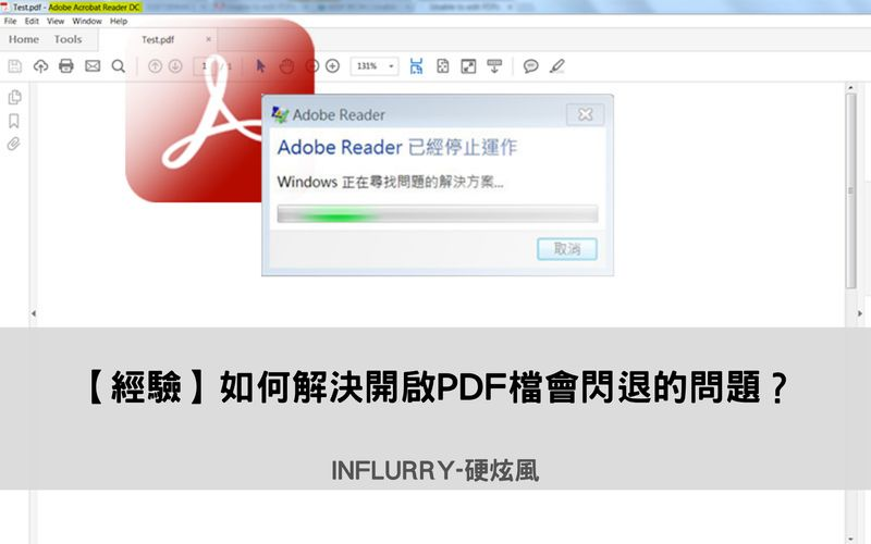 PDF閃退