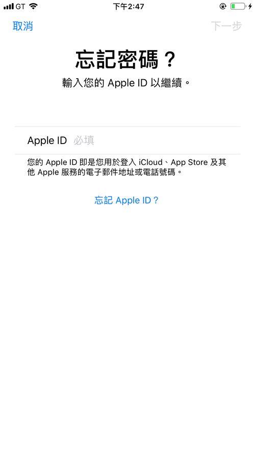 Apple ID解鎖