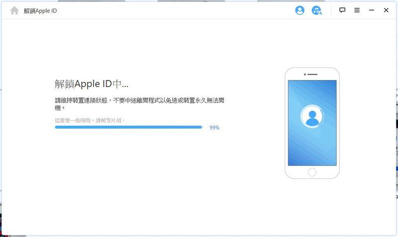 解鎖Apple ID中