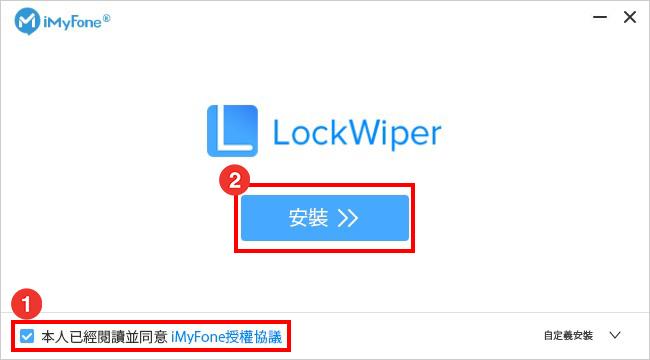 安裝iMyFone LockWiper