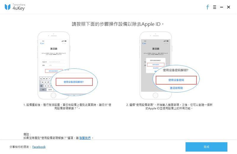 成功移除Appel ID
