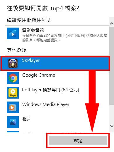 選擇5KPlayer