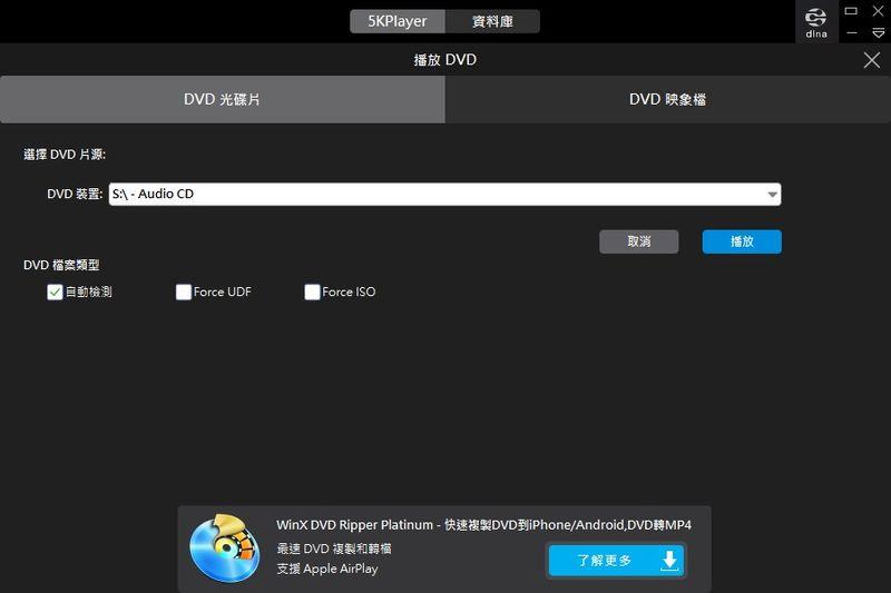 播放DVD