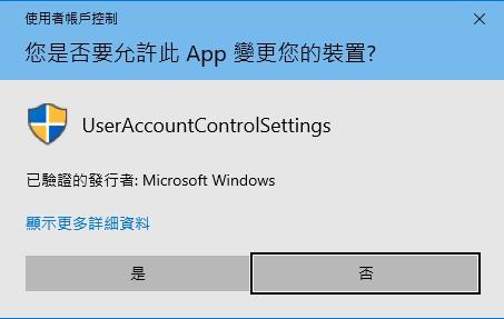 使用者帳戶控制