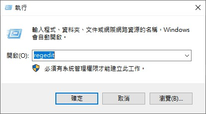 開啟登錄檔編輯程式