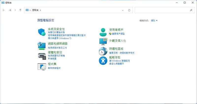 控制台已改為中文介面