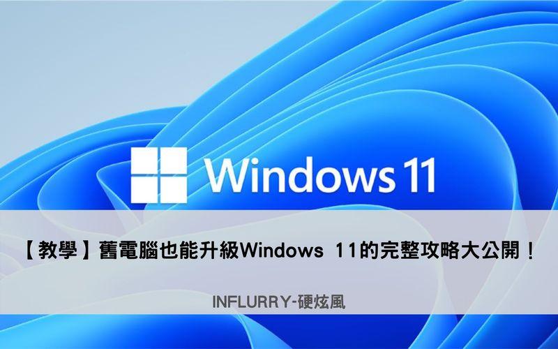 升級Windows 11