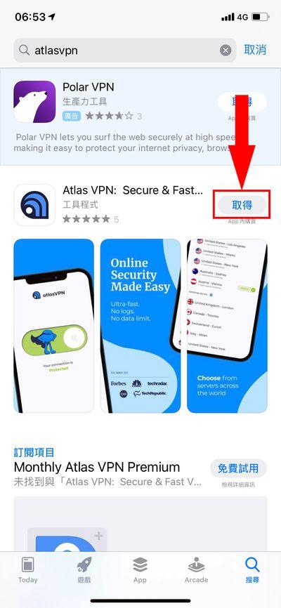 下載 Atlas VPN 手機版