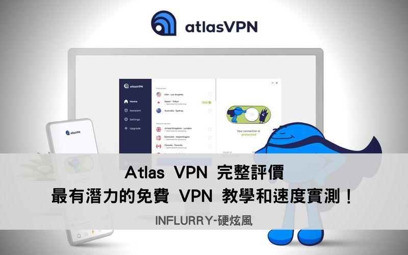 Atlas VPN 評價