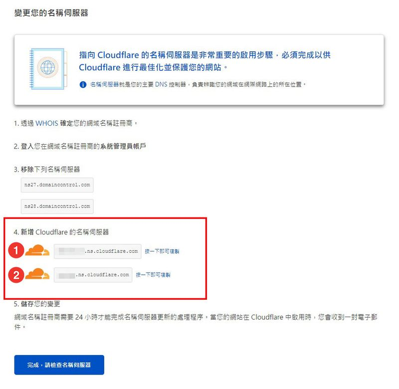 Cloudflare 名稱伺服器