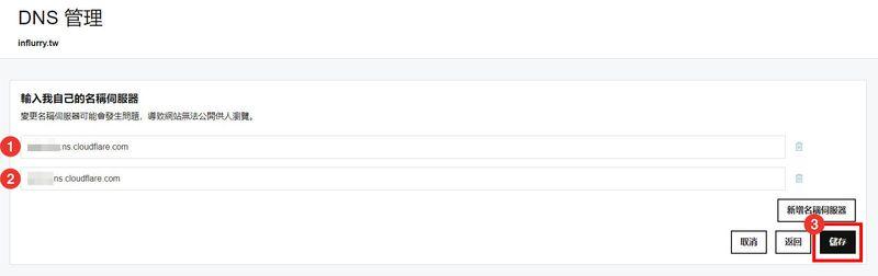 貼上 Cloudflare 名稱伺服器
