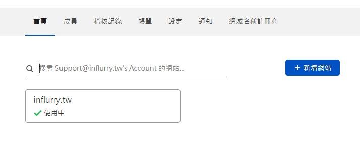 完成檢查名稱伺服器