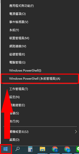 開啟Windows PowerShell(系統管理員)