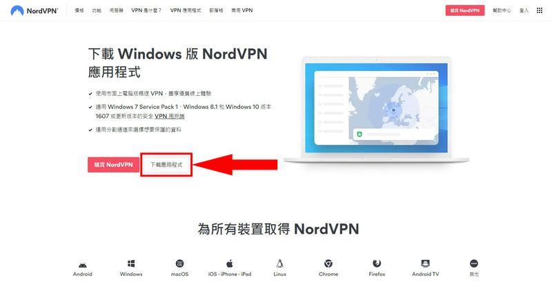 下載NordVPN