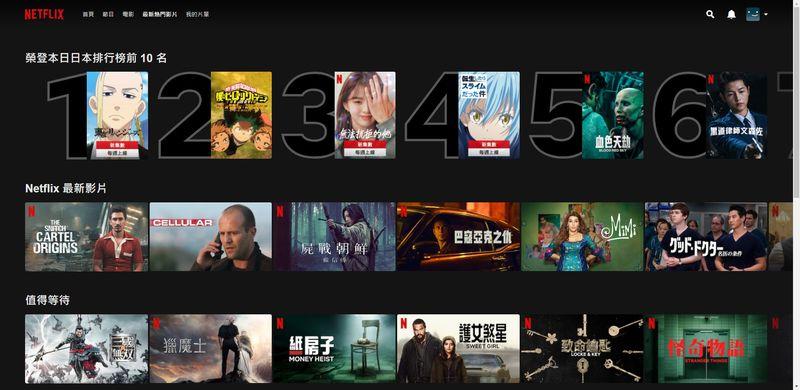 日本 Netflix
