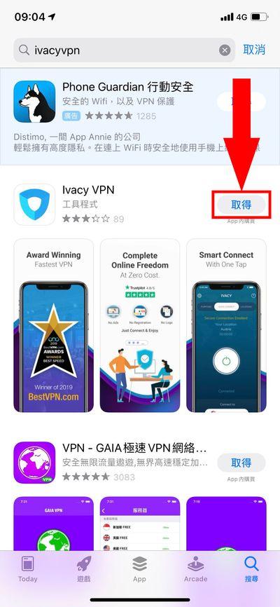 下載並安裝 Ivacy VPN 手機版