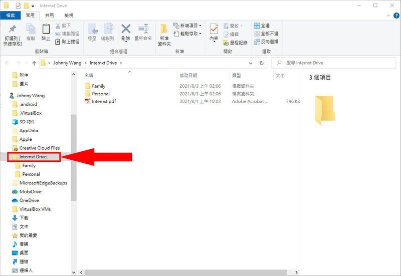 電腦版資料夾