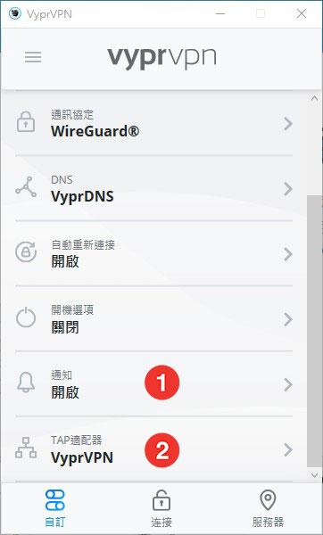 VyprVPN 自訂功能 - 2