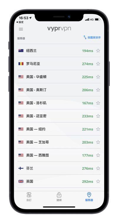 VyprVPN 手機版伺服器列表