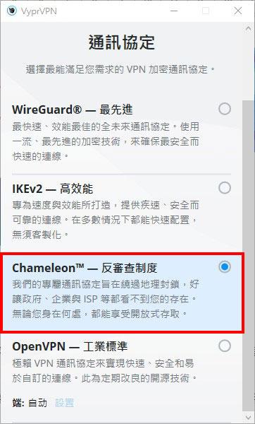 設定 Chameleon 協定