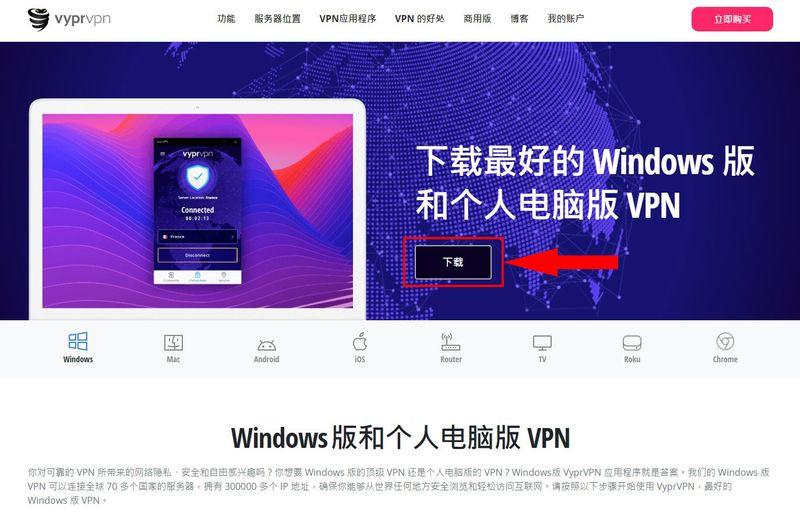 下載 VyprVPN 安裝程式