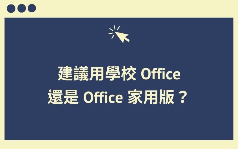 學校Office