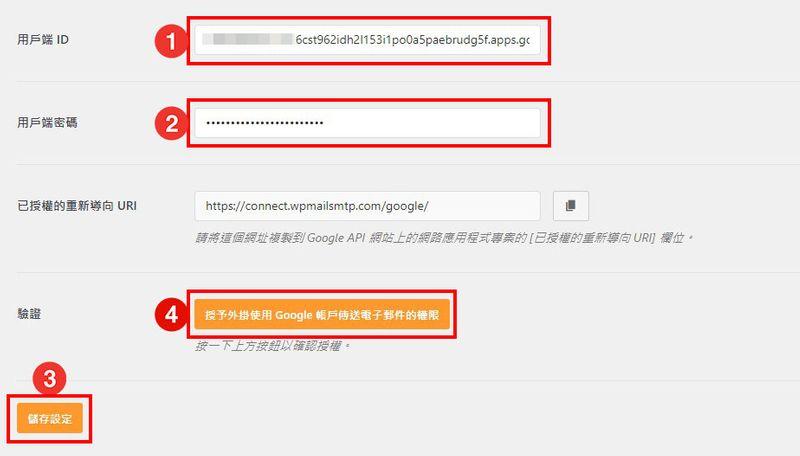 儲存用戶端編號及密碼